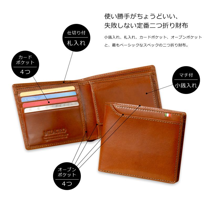 Milagro(ミラグロ)イタリアンレザー 二つ折り財布(小銭入れあり) cas2162 使い勝手がちょうどいい、失敗しない定番二つ折り財布 小銭入れ、札入れ、カードポケット、オープンポケットと、最もベーシックなスペックの二つ折り財布。 カードポケット4つ 仕切り付札入れ マチ付小銭入れ オープンポケット 4つ