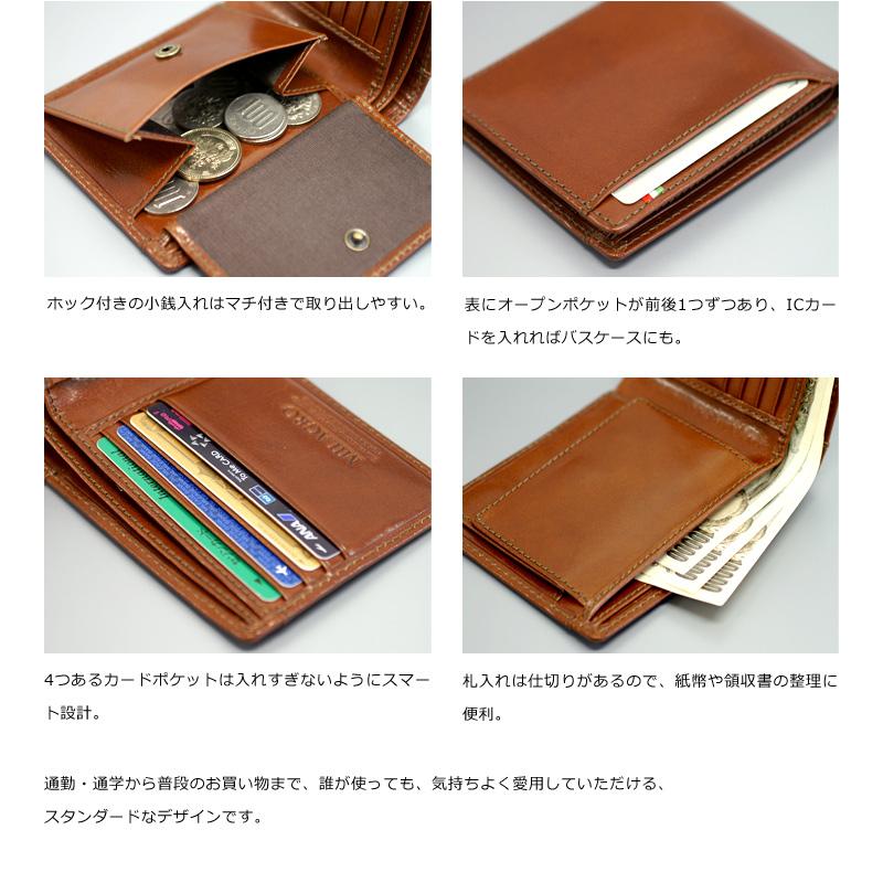 Milagro(ミラグロ)イタリアンレザー 二つ折り財布(小銭入れあり) cas2162 ホック付きの小銭入れはマチ付きで取り出しやすい。 表にオープンポケットが前後1つずつあり、ICカードを入れればバスケースにも。 4つあるカードポケットは入れすぎないようにスマート設計。 札入れは仕切りがあるので、紙幣や領収書の整理に便利。 通勤・通学から普段のお買い物まで、誰が使っても、気持ちよく愛用していただける、スタンダードなデザインです。