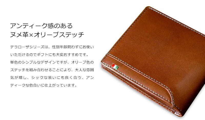 Milagro(ミラグロ)イタリアンレザー 二つ折り財布(小銭入れあり) cas2162 アンティーク感のあるヌメ革×オリーブステッチ テラローザシリーズは、性別年齢問わずにお使いいただけるのでギフトにも大変おすすめです。単色のシンプルなデザインですが、オリーブ色のステッチを組み合わせることにより、大人な雰囲気が増し、シックな装いにも良く合う、アンティークな色合いに仕上がっています。ギフトにも最適 専用の化粧箱、レザー証明付き。誰でもお使いいただけますので、ギフトにも喜ばれる逸品です。大切な方への贈り物にも。