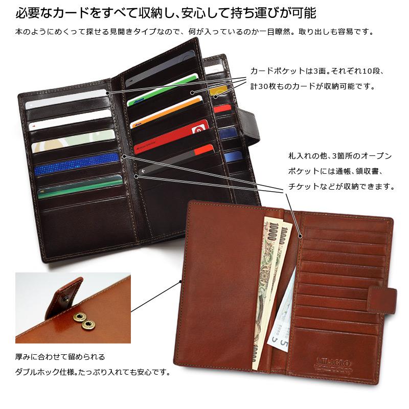 Milagro(ミラグロ)タンポナートレザー カード 30枚長財布 ca-s-2163 必要なカードをすべて収納し、安心して持ち運びが可能 本のようにめくって探せる見開きタイプなので、何が入っているのか一目瞭然。取り出しも容易です。 カードポケットは3面。それぞれ10計30枚ものカードが収納可能です。 札入れの他、3箇所のオープンポケットには通帳、領収書、チケットなどが収納できます。 厚みに合わせて留められるダブルホック仕様。たっぷり入れても安心です。