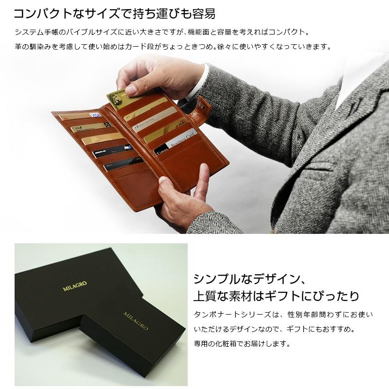 Milagro(ミラグロ)タンポナートレザー カード 30枚長財布 ca-s-2163 コンパクトなサイズで持ち運びも容易 システム手帳のバイブルサイズに近い大きさですが、機能面と容量を考えればコンパクト。革の馴染みを考慮して使い始めはカード段がちょっときつめ。徐々に使いやすくなっていきます。 シンプルなデザイン、上質な素材はギフトにぴったり タンポナートシリーズは、性別年齢問わずにお使いいただけるデザインなので、ギフトにもおすすめ。専用の化粧箱でお届けします。