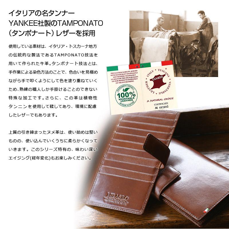 Milagro(ミラグロ)タンポナートレザー カード 30枚長財布 ca-s-2163 イタリアの名タンナーYANKEE社製のTAMPONATO(タンポナート)レザーを採用 使用している素材は、イタリア・トスカーナ地方の伝統的な製法であるTAMPONATO技法を用いて作られた牛革。タンポナート技法とは、手作業による染色方法のことで、色合いを見極めながら手で叩くようにして色を塗り重ねていくため、熟練の職人しか手掛けることのできない特殊な加工です。さらに、この革は植物性タンニンを使用して鞣してあり、環境に配慮したレザーでもあります。 上質の引き締まったヌメ革は、使い始めは堅いものの、使い込んでいくうちに柔らかくなっていきます。このシリーズ特有の、味わい深いエイジング(経年変化)もお楽しみください。