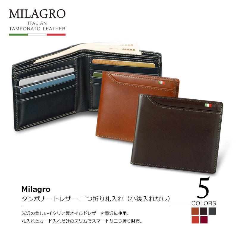 ミラグロ タンポナートレザー 二つ折り札入れ(小銭入れなし)ca-s-2164 光沢の美しいイタリア製オイルドレザーを贅沢に使用。