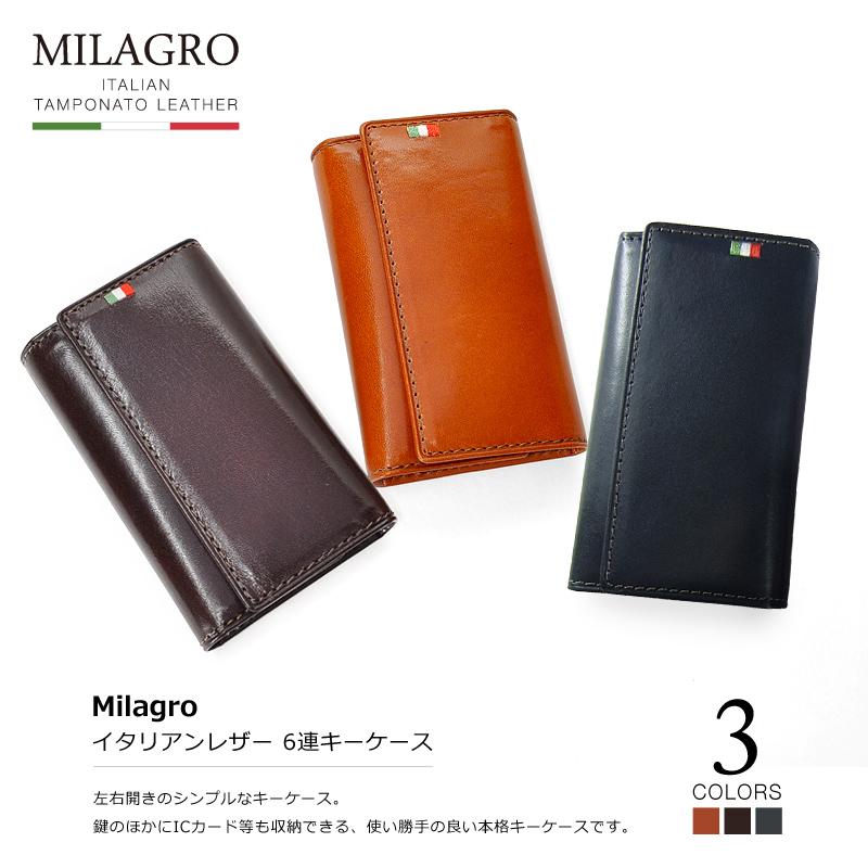 Milagro イタリアンレザー 6連キーケース ca-s-2165 左右開きのシンプルなキーケース。鍵のほかにICカード等も収納できる、使い勝手の良い本格キーケースです。