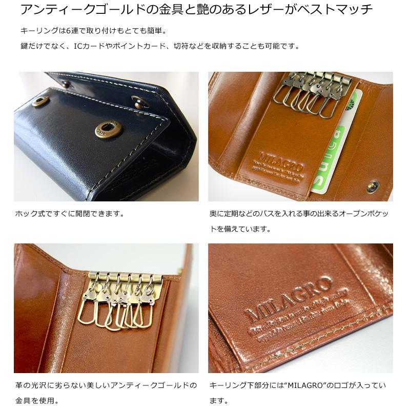 Milagro イタリアンレザー 6連キーケース ca-s-2165 アンティークゴールドの金具と艶のあるレザーがベストマッチ