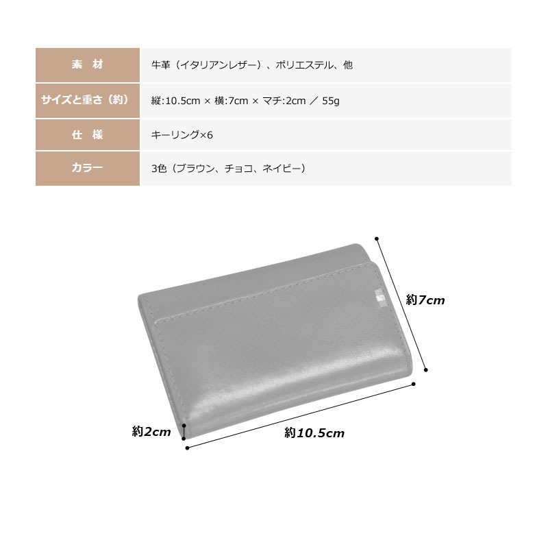 Milagro イタリアンレザー 6連キーケース ca-s-2165 素材 牛革(イタリアンレザー)、ポリエステル、他 サイズと重さ(約) 縦:10.5cm × 横:7cm × マチ:2cm / 55g 仕様 キーリング×6 カラー 2色(ブラウン、チョコ)