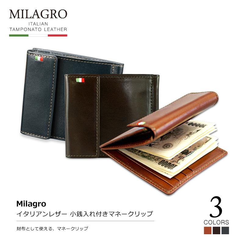 Milagro(ミラグロ)イタリアンレザー 小銭入れ付きマネークリップ cas2166 財布として使える、マネークリップ