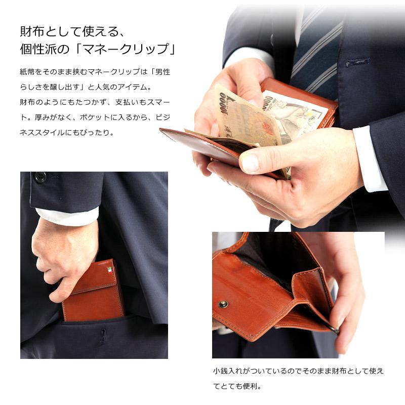 Milagro(ミラグロ)イタリアンレザー 小銭入れ付きマネークリップ cas2166 財布として使える、個性派の「マネークリップ」 紙幣をそのまま挟むマネークリップは「男性らしさを醸し出す」と人気のアイテム。財布のようにもたつかず、支払いもスマート。厚みがなく、ポケットに入るから、ビジネススタイルにもぴったり。小銭入れがついているのでそのまま財布として使えてとても便利。