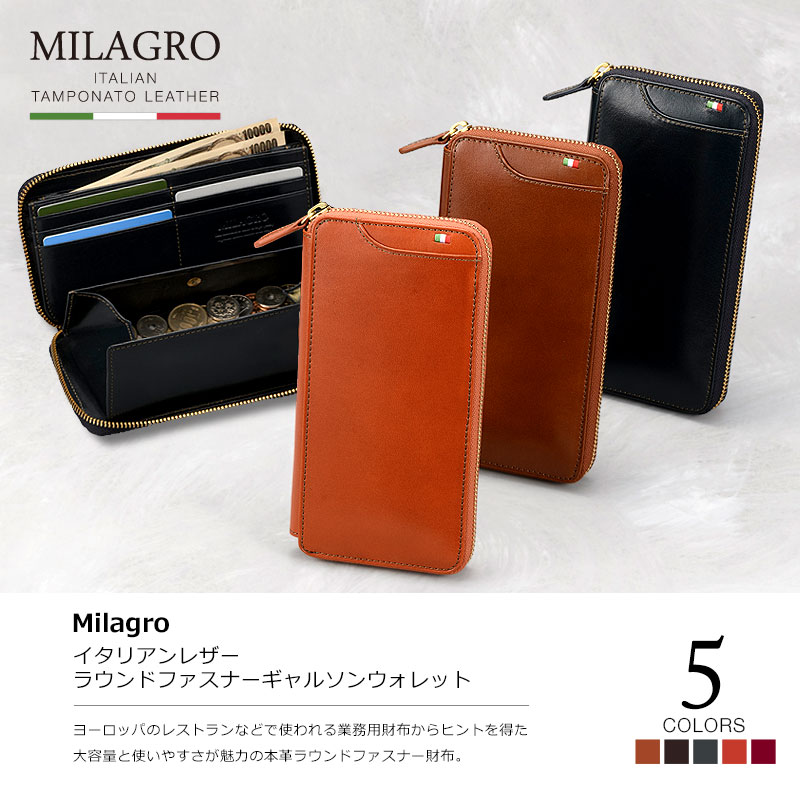 Milagro イタリアンレザー ラウンドファスナーギャルソンウォレット ca-s-2261-wallet ヨーロッパのレストランなどで使われる業務用財布からヒントを得た大容量と使いやすさが魅力の本革ラウンドファスナー財布。