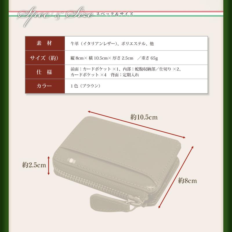 Milagro ミラグロ イタリア製ヌメ革 テラローザブラウン・6連キーケース ca-s-2165 スペック&サイズ