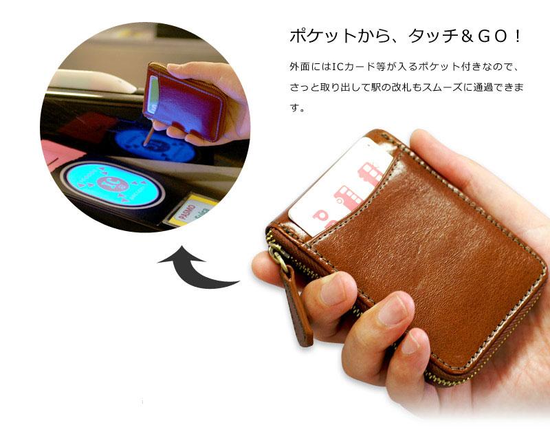 Milagro(ミラグロ)イタリアンレザー・ラウンドジップボックスコインケース cas515 ポケットから、タッチ&GO! 外面にはICカード等が入るポケット付きなので、さっと取り出して駅の改札もスムーズに通過できます。小銭入れは、取り出しやすく、見やすいボックス型を採用。100円玉が約30枚入れられ、紙幣やカードが入るポケット付き。