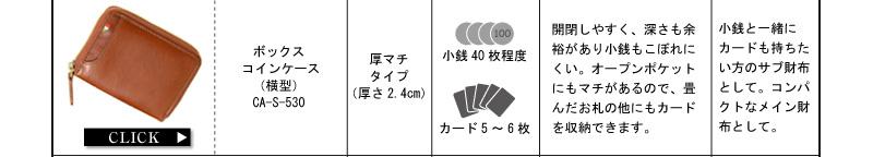 ボックスコインケース(横型)