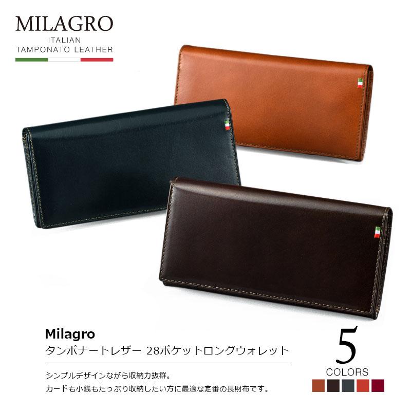 ミラグロ タンポナートレザー 28ポケットロングウォレット ca-s-526 シンプルデザインながら収納力抜群。カードも小銭もたっぷり収納したい方に最適な定番の長財布です。