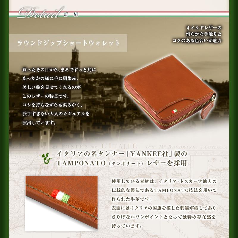 Milagro ミラグロ イタリア製ヌメ革 タンポナートレザー ラウンドジップショートウォレット ca-s-528 詳細