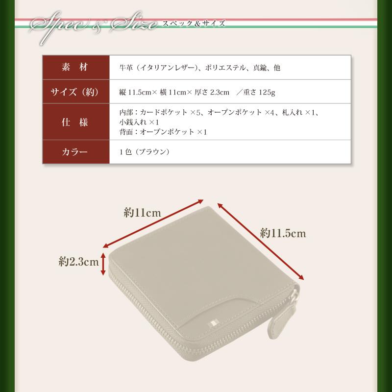 Milagro ミラグロ イタリア製ヌメ革 タンポナートレザー ラウンドジップショートウォレット ca-s-528 スペック&サイズ