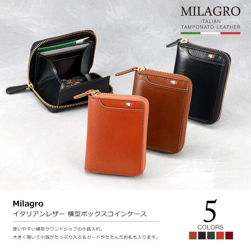 Milagro イタリアンレザー 横型ボックスコインケース ca-s-530 使いやすい横型ラウンドジップの小銭入れ。大きく開いて小銭がたっぷり入る&カードやたたんだお札も入ります。