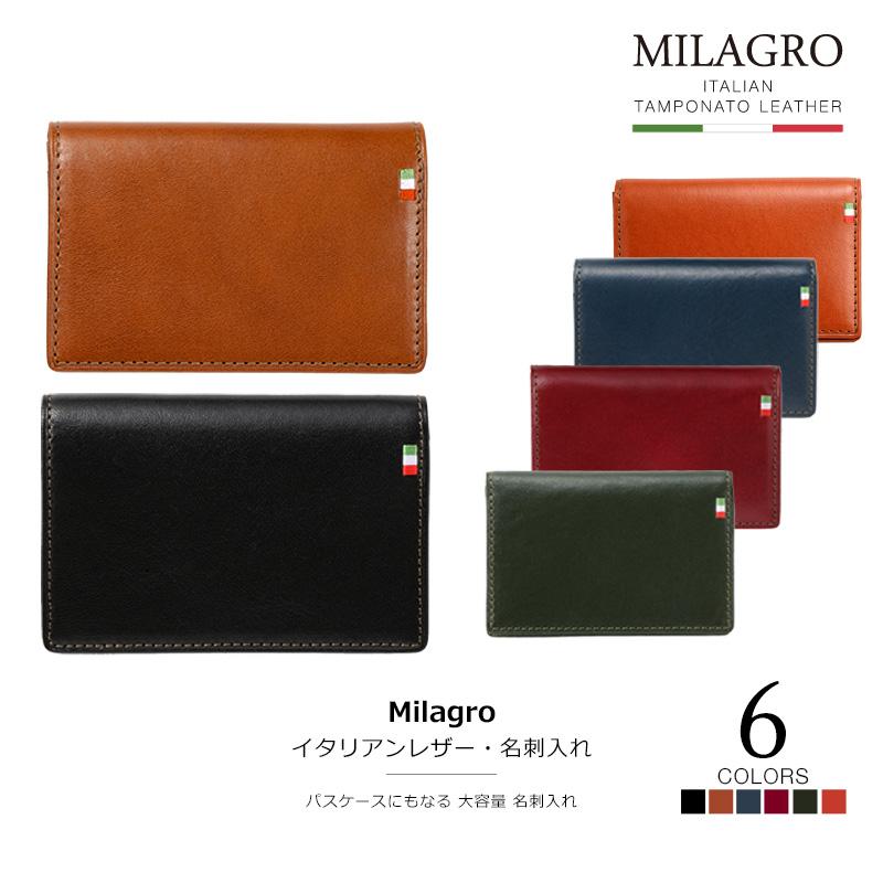Milagro ミラグロ イタリアン タンポナートレザー 名刺入れ ca-s-544 パスケースにもなる 大容量 名刺入れ