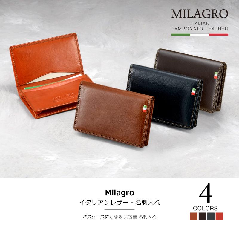 Milagro(ミラグロ)イタリアンレザー・名刺入れ cas544 パスケースにもなる 大容量 名刺入れ