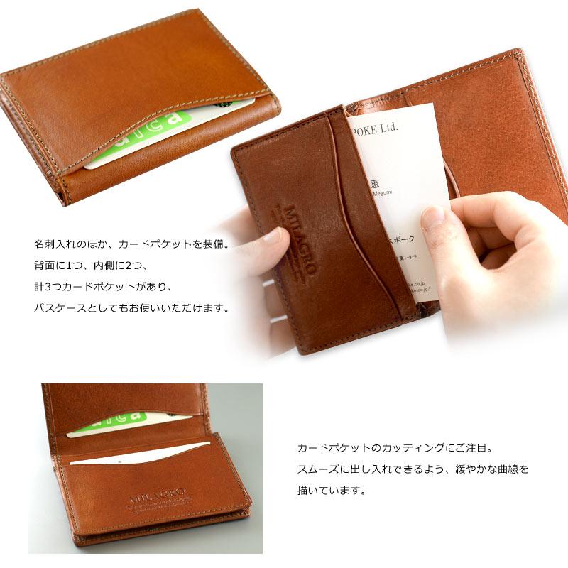 Milagro(ミラグロ)イタリアンレザー・名刺入れ cas544 名刺入れのほか、カードポケットを装備。背面に1つ、内側に2つ、計3つカードポケットがあり、パスケースとしてもお使いいただけます。 カードポケットのカッティングにご注目。スムーズに出し入れできるよう、緩やかな曲線を描いています。