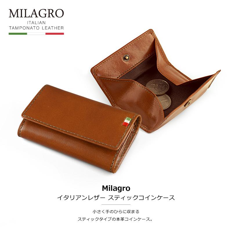Milagro イタリアンレザー スティックコインケース ca-s-552 小さく手のひらに収まるスティックタイプの本革コインケース。