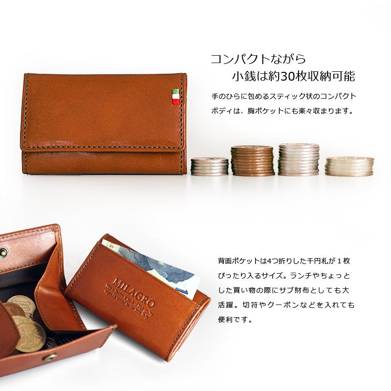 Milagro イタリアンレザー スティックコインケース ca-s-552 コンパクトながら小銭は約30枚収納可能 手のひらに包めるスティック状のコンパクトボディは、胸ポケットにも楽々収まります。最大で約30枚の小銭が収納可能。 背面ポケットには4つ折りした千円札が1枚収納可能。背面ポケットは4つ折りした千円札が1枚ぴったり入るサイズ。ランチやちょっとした買い物の際にサブ財布としても大活躍。切符やクーポンなどを入れても便利です。