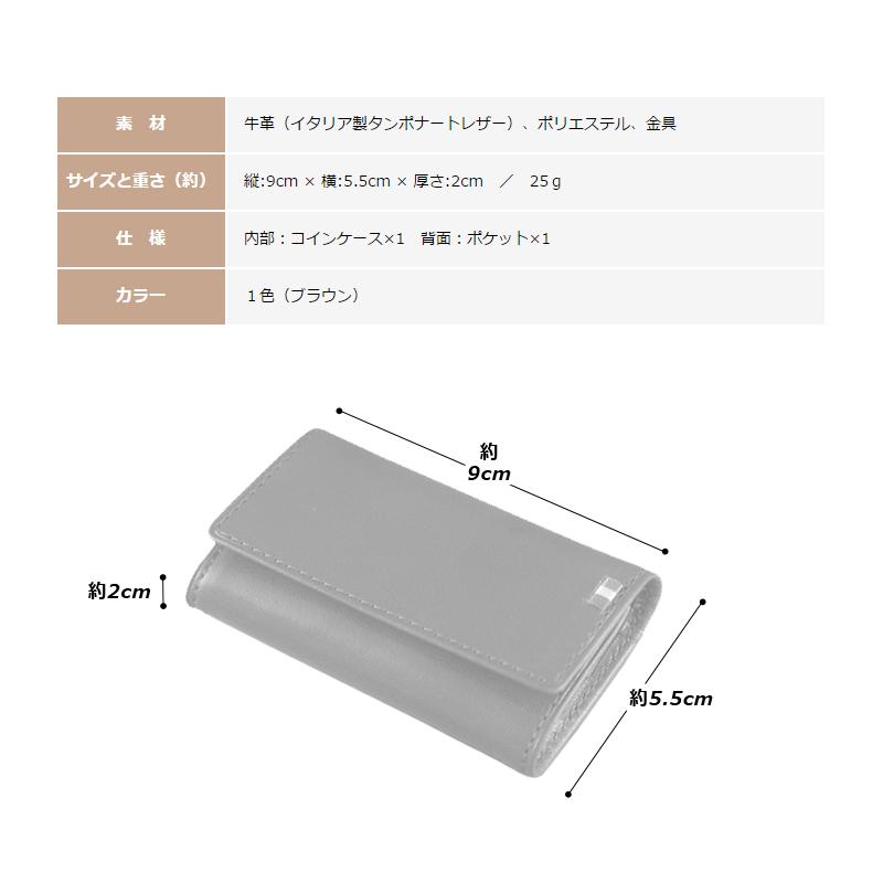 Milagro イタリアンレザー スティックコインケース ca-s-552 素材 牛革(イタリア製タンポナートレザー)、ポリエステル、金具 サイズと重さ(約)縦9cm × 横5.5cm × 厚さ2cm/25g 仕様 内部:コインケース×1 背面:ポケット×1 カラー 1色(ブラウン)