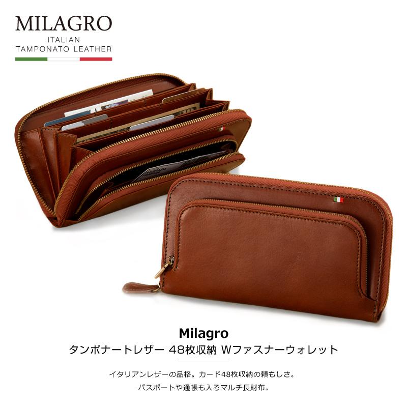 Milagro(ミラグロ)  タンポナート レザー 48枚収納ダブルファスナーウォレット ca-s-559  イタリアンレザーの品格。カード48枚収納の頼もしさ。パスポートや通帳も入るマルチ長財布。