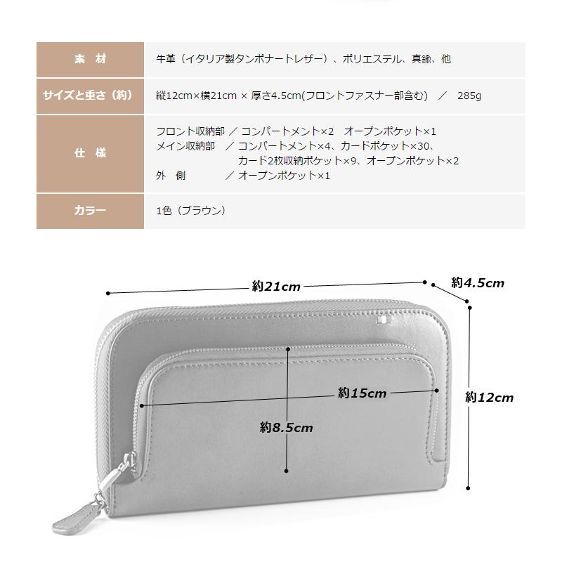 Milagro(ミラグロ)  タンポナート レザー 48枚収納ダブルファスナーウォレット ca-s-559 SPEC & SIZE 素材 牛革(イタリア製タンポナートレザー)、ポリエステル、真鍮、他 サイズと重さ(約) 縦12cm×横21cm × 厚さ4.5cm(フロントファスナー部含む) / 285g 仕様 フロント収納部 / コンパートメント×2 オープンポケット×1 メイン収納部 / コンパートメント×4、カードポケット×30、 カード2枚収納ポケット×9、オープンポケット×2 外側/オープンポケット×1 カラー 1色(ブラウン)