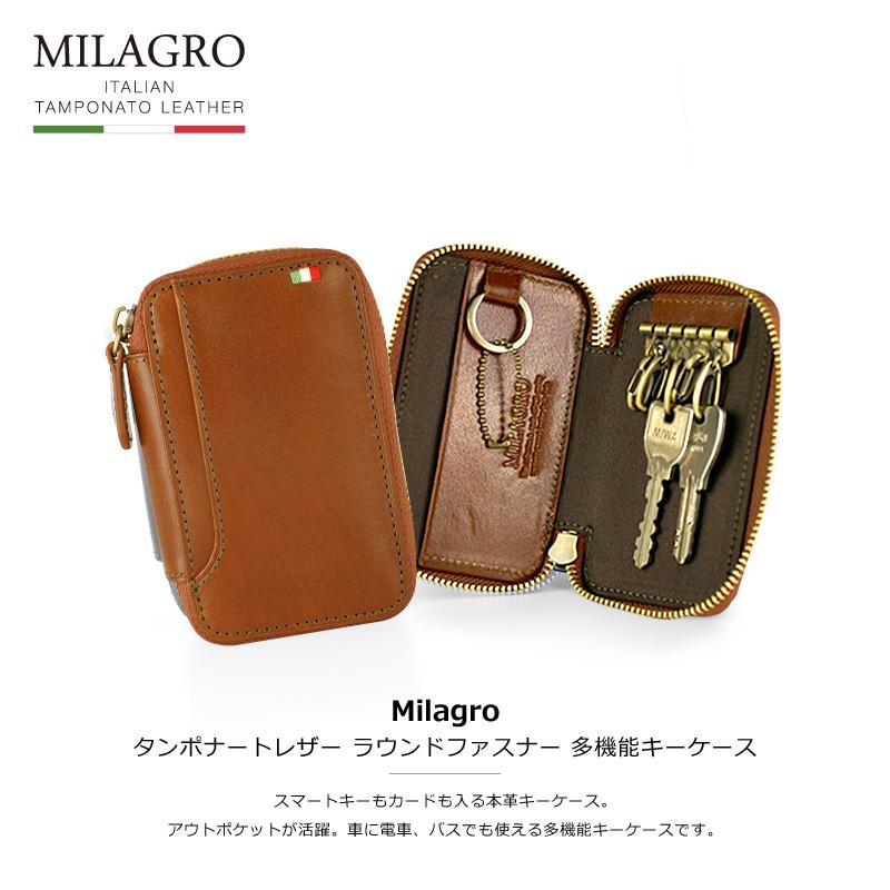 Milagro タンポナートレザー ラウンドファスナー 多機能キーケース cas560 スマートキーもカードも入る本革キーケース。アウトポケットが活躍。車に電車、バスでも使える多機能キーケースです。