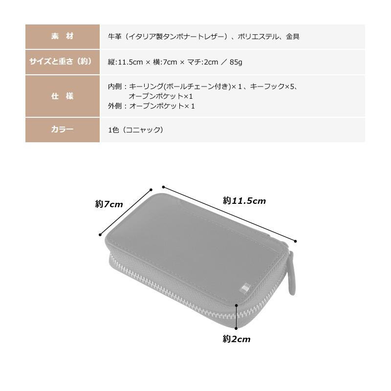 Milagro タンポナートレザー ラウンドファスナー 多機能キーケース cas560 素材 牛革(イタリア製タンポナートレザー)、ポリエステル、金具 サイズと重さ(約)縦:11.5cm × 横:7cm × マチ:2cm / 85g 仕様 内側 : キーリング(ボールチェーン付き)×1、キーフック×5、オープンポケット×1 外側 : オープンポケット×1 カラー 1色(コニャック)