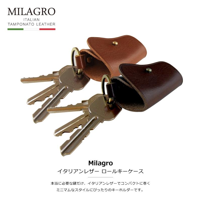Milagro(ミラグロ)タンポナートレザー ロールキーケース ca-s-561 本当に必要な鍵だけ、イタリアンレザーでコンパクトに巻くミニマムなスタイルにぴったりのキーホルダーです。