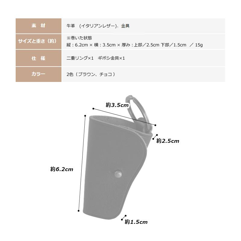 Milagro(ミラグロ)タンポナートレザー ロールキーケース ca-s-561 牛革   (イタリアンレザー)、  金具 サイズと重さ(約) ※巻いた状態  縦:6.2cm × 横:3.5cm × 厚み: 上部/2.5cm 下部/1.5cm / 15g ニ重リング×1 ギボシ金具×1 カラー 2色(ブラウン、チョコ)