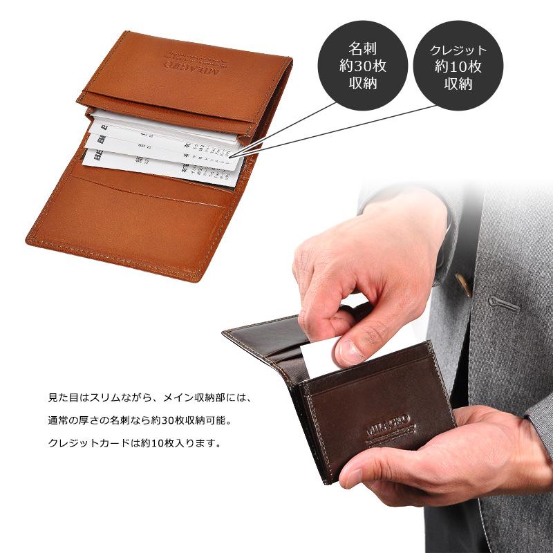 Milagro(ミラグロ)タンポナート レザー ササマチ名刺入れ ca-s-562 名刺約30枚収納 クレジット約10枚収納 見た目はスリムながら、メイン収納部には、通常の厚さの名刺なら約30枚収納可能。クレジットカードは約10枚入ります。