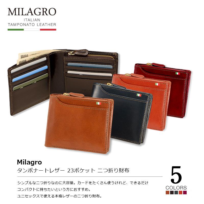 Milagro イタリアンレザー 23ポケット二つ折り財布 ca-s-572 シンプルな二つ折りなのに大容量。カードをたくさん使うけれど、できるだけコンパクトに持ちたいという方におすすめ。ユニセックスで使える本格レザーの二つ折り財布。