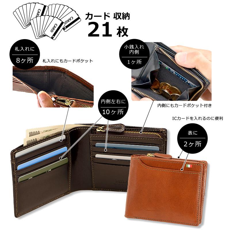 Milagro イタリアンレザー 23ポケット二つ折り財布 ca-s-572 合計23ある、たっぷりの収納ポケット札入れに8ヶ所札入れにもカードポケット内側左右に10ヶ所たっぷり10枚入る表に2ヶ所ICカードを入れるのに便利