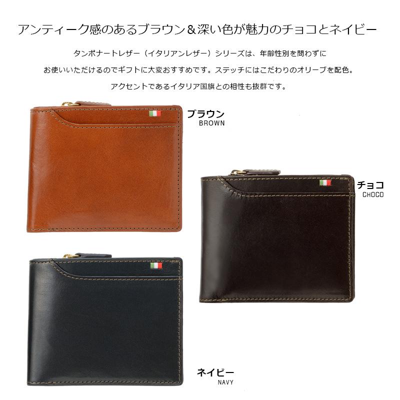 Milagro イタリアンレザー 23ポケット二つ折り財布 ca-s-572 アンティーク感のあるブラウン&深い色が魅力のチョコ&定番のネイビー