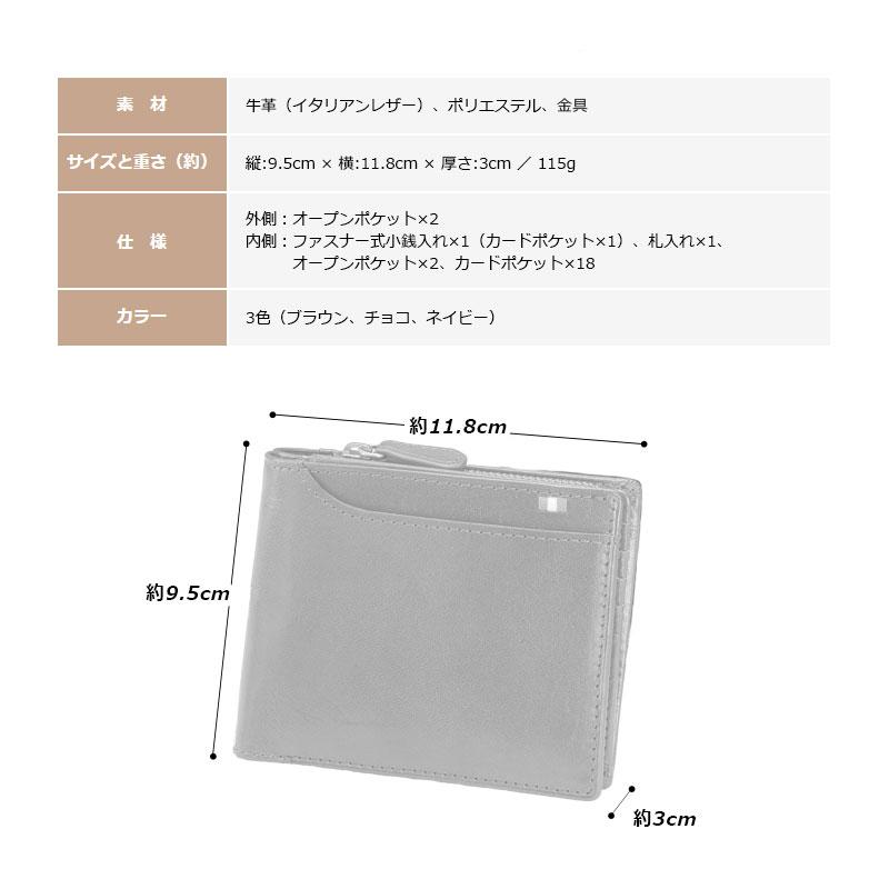 Milagro イタリアンレザー 23ポケット二つ折り財布 ca-s-572 素材 牛革(イタリアンレザー)、ポリエステル、他 サイズと重さ(約) 縦:9.5cm × 横:11.8cm × 厚さ:3cm / 115g 仕様 内側:ファスナー式小銭入れ×1(オープンポケット×1)、札入れ×1、 カードポケット×18、オープンポケット×2  外側:オープンポケット×2 カラー 3色(ブラウン、チョコ、ネイビー)