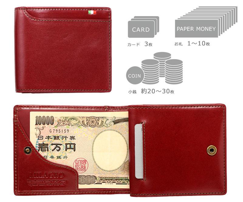 Milagro イタリアンレザー・スリムウォレット 2つ折り財布 ca-s-620