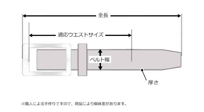 三竹産業(みたけさんぎょう)姫路レザー・スライドバックルベルト Spec & Size−スペックとサイズ−