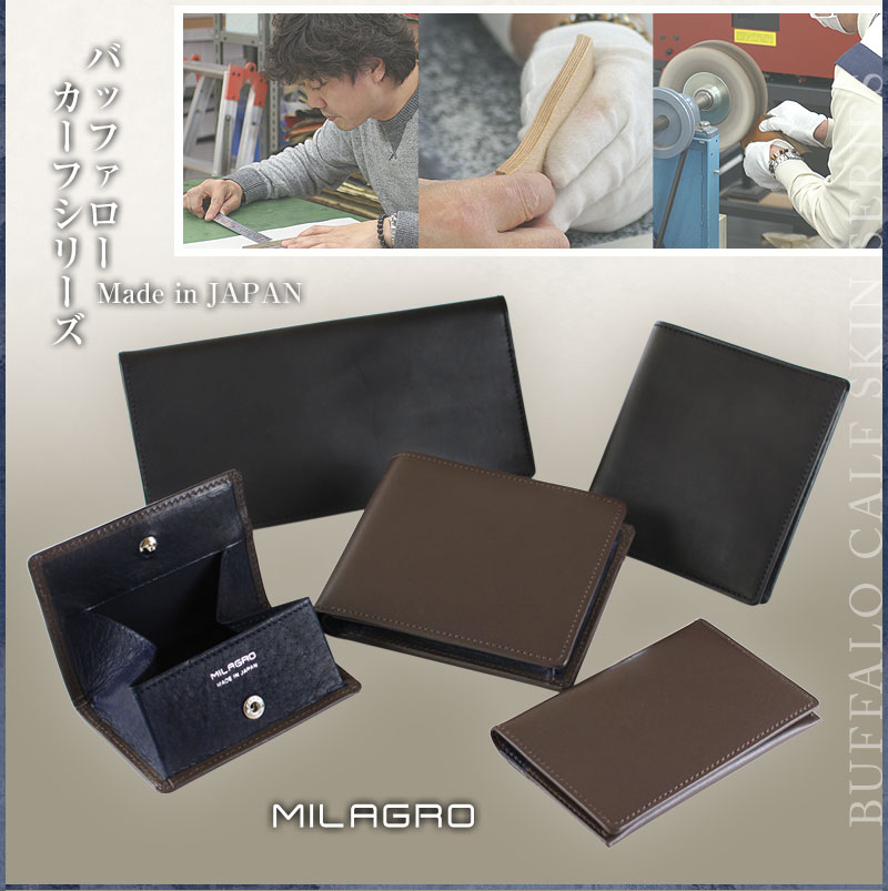 Milagro(ミラグロ)ミラグロ バッファローカーフシリーズ 日本製 Made in Japan 日本の職人が作る革財布長財布小銭入れコインケース札入れ