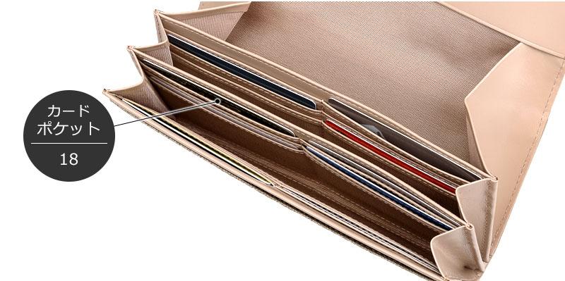 Rinto(リント) ギャルソン 長財布 ea-ri002 カードポケット18 よく使うカードやたまに使うカード等見やすく整理。