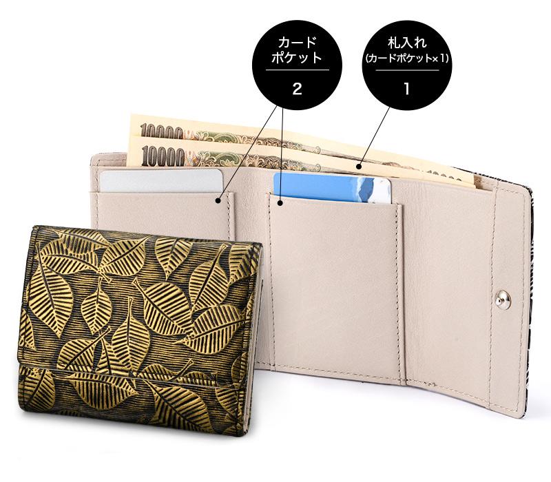 RINTO リーフ 三つ折り財布 ea-ri003