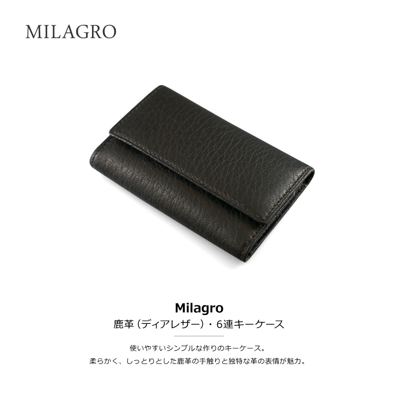 Milagro ミラグロ ディアレザー 6連キーケース 6つのキーフックとフリーポケットやわらかい鹿革が、やさしく大切な鍵を守ります。革の柔らかさ、シボを引き立てる黒。内装まですべて鹿革を使った贅沢な作り。Milagro【ミラグロ】6連キーケース