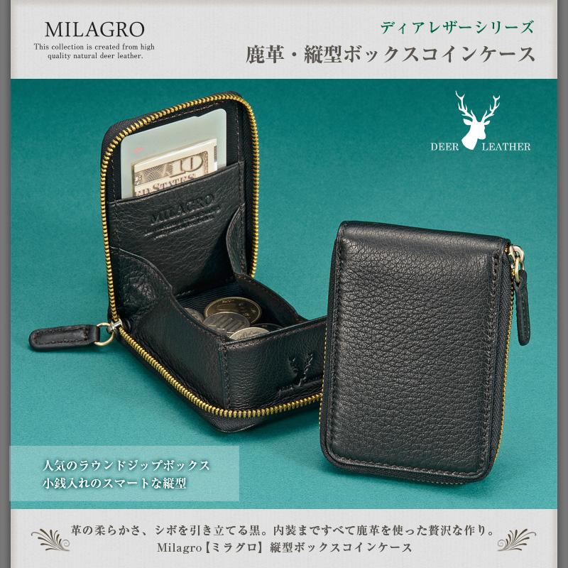 Milagro ミラグロ ディアレザー 縦型ボックスコインケース 人気のラウンドジップボックス小銭入れのスマートな縦型。革の柔らかさ、シボを引き立てる黒。内装まですべて鹿革を使った贅沢な作り。Milagro【ミラグロ】縦型ボックスコインケース。