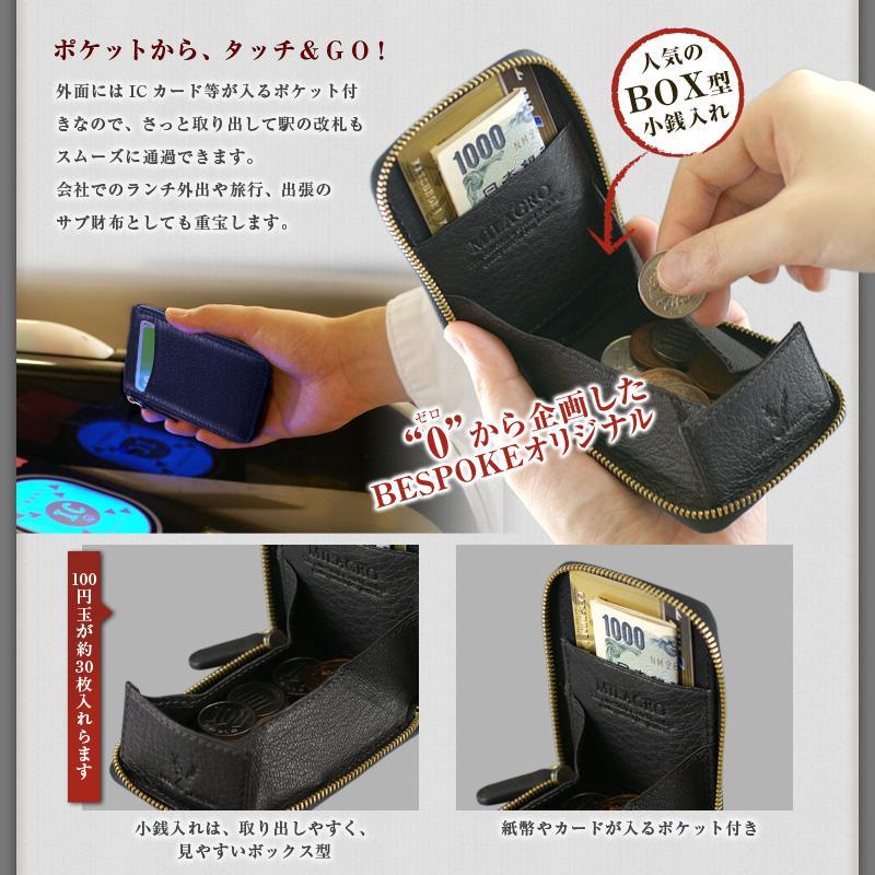 """Milagro ミラグロ ディアレザー 縦型ボックスコインケース ポケットから、タッチ&GO!。外面にはICカード等が入るポケット付きなので、さっと取り出して駅の改札もスムーズに通過できます。会社でのランチ外出や旅行、出張のサブ財布としても重宝します。""""0""""から企画したBESPOKEオリジナル。人気のBOX型小銭入れ。100円玉が約30枚入れらます。小銭入れは、取り出しやすく、見やすいボックス型。紙幣やカードが入るポケット付き。"""
