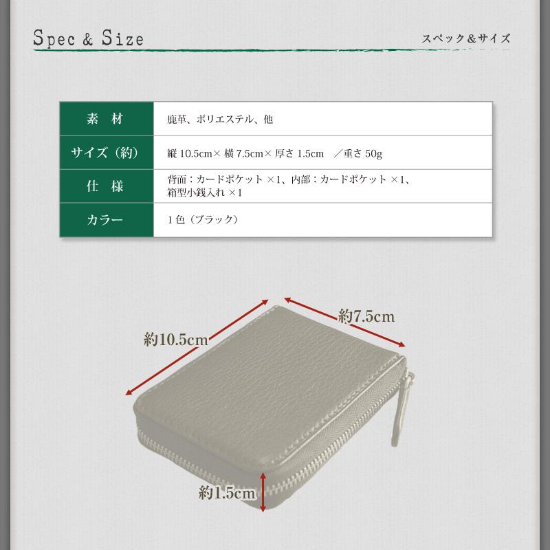 Milagro ミラグロ ディアレザー 縦型ボックスコインケース スペックとサイズ