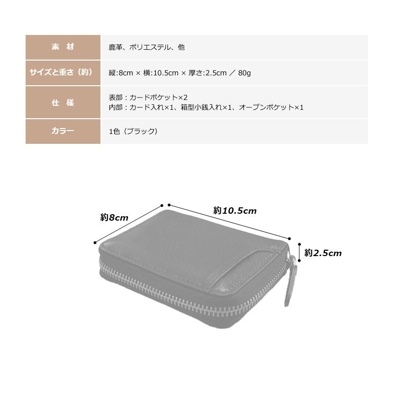 Milagro ミラグロ ディアレザー 横型ボックスコインケース スペックとサイズ