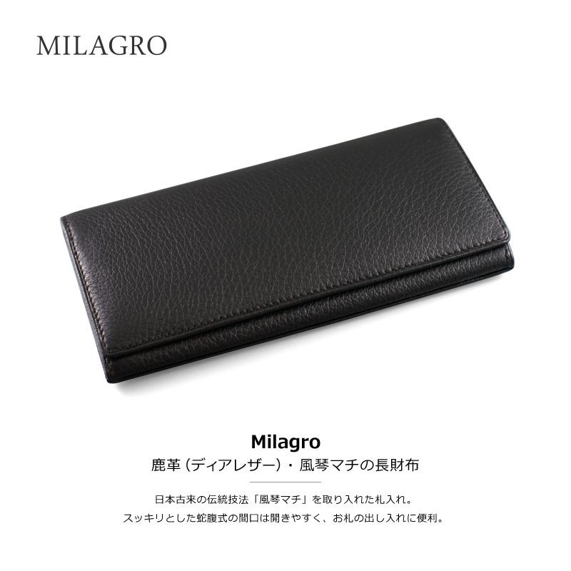 Milagro ミラグロ ディアレザー 風琴マチ 長財布 「風琴マチ」で仕上げた、シンプルでコンパクトな札入れ。革の柔らかさ、シボを引き立てる黒。内装まですべて鹿革を使った贅沢な作り。Milagro【ミラグロ】風琴マチ 長財布