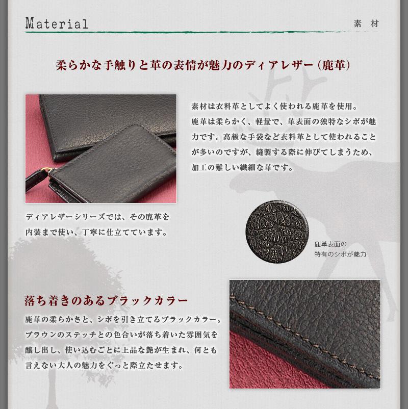 Milagro ミラグロ ディアレザー 名刺入れ 素材。柔らかな手触りと革の表情が魅力のディアレザー(鹿革)。素材は衣料革としてよく使われる鹿革を使用。鹿革は柔らかく、軽量で、革表面の独特なシボが魅力です。高級な手袋など衣料革として使われることが多いのですが、縫製する際に伸びてしまうため、 加工の難しい繊細な革です。ディアレザーシリーズでは、その鹿革を内装まで使い、丁寧に仕立てています。鹿革表面の特有のシボが魅力。落ち着きのあるマットなブラックカラー。鹿革の柔らかさと、シボを引き立てるマットな質感のブラックカラー。ブラウンのスティッチとの色合いが落ち着いた雰囲気を醸し出し、艶感のないマットブラックは、何とも言えない大人の魅力をぐっと際立たせます。