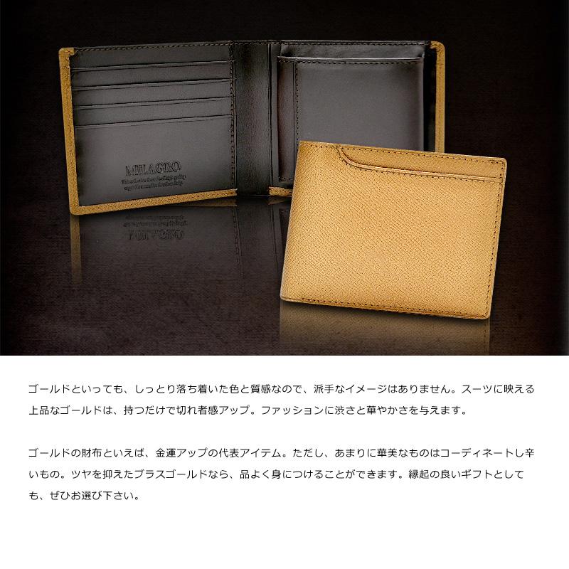 Milagro ゴールド 二つ折り財布 hk-g-501 ゴールドといっても、しっとり落ち着いた色と質感なので、派手なイメージはありません。スーツに映える上品なゴールドは、持つだけで切れ者感アップ。ファッションに渋さと華やかさを与えます。ゴールドの財布といえば、金運アップの代表アイテム。ただし、あまりに華美なものはコーディネートし辛いもの。ツヤを抑えたブラスゴールドなら、品よく身につけることができます。縁起の良いギフトとしても、ぜひお選び下さい。
